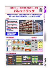 【安全で低コスト】 パレットラック カタログ 表紙画像