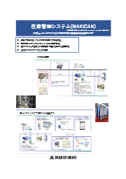 在庫管理システム『MAKICAN』製品資料 表紙画像