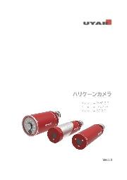 工作機械内用カメラ「ハリケーンカメラ」 表紙画像