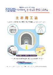 ヒートレス・グラス・システム『土木用工法』 表紙画像