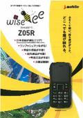 【トップクラスのコンパクトなIP無線機】IP無線機 Z05R 表紙画像