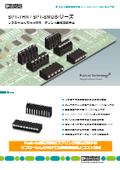 『Push-in接続式 プリント基板用端子台 SPT-THR/SPT-SMDシリーズ』