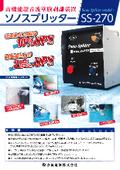 高機能超音波塗膜剥離装置『ソノスプリッター SS-270』