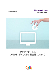 Celb 補足資料 クラウドの安全性・メリット&デメリット 表紙画像