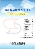 福祉製品総合カタログ 表紙画像