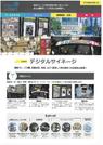 デジタルサイネージ 表紙画像