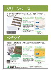 切土・盛土用植生袋『グリーンべース』『ベヂタイ』 表紙画像