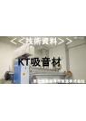 『KT吸音材』技術資料 表紙画像