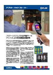 赤外線サーモグラフィカメラ『FLIR i7 導入事例』 表紙画像