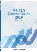 企業教育・研修ソリューション『NTTLS コースガイド 2019』