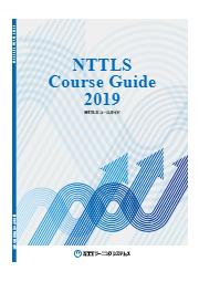 企業教育・研修ソリューション『NTTLS コースガイド 2019』 表紙画像