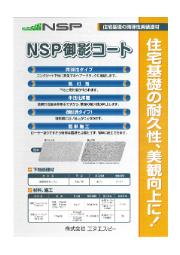 住宅基礎の微弾性美装塗材『NSP御影コート』 表紙画像
