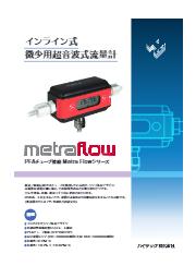 超音波流量計 微少用超音波式流量計「metra flow」 表紙画像