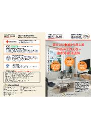 遠赤外線床暖房『HEATPLUS(ヒートプラス)』 表紙画像