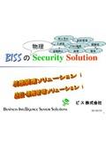 物理セキュリティソリューション_総合資料 表紙画像
