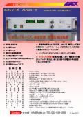 【低価格】高性能高圧電源装置『ALRシリーズ』