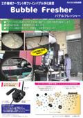 工作機械クーラント用ファインバブル浄化装置『バブルフレッシャー』 表紙画像