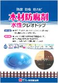 木材防腐剤『水性クレオトップ』