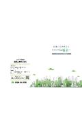 Eco Kawaraカタログ