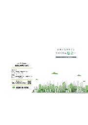 Eco Kawaraカタログ 表紙画像