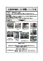 【事例】生産機械増設に伴う集塵システムの改造 表紙画像