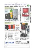 水質浄化システム『BJP-EM4180/EMC-911RX』