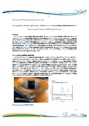 【分析事例】ウイルスのキャラクタリゼーション ~カロリメトリーによる構造と結合特性の評価 ~ 表紙画像
