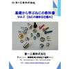 基礎から学ぶねじの教科書Vol.2ver1.3.jpg