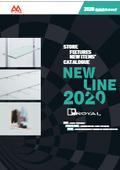 ロイヤル新製品カタログ2020