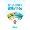 粉じん対策で健康を守る!総集編(1).jpg