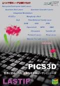 半導体レーザ向けデバイスシミュレータの製品仕様/スペック概要