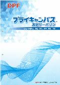 透明ターポリン『プライキャンバス(TM)』製品カタログ