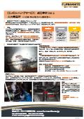【コンポジットリペア】施工事例のご紹介ー火力発電所ー