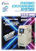 金型急温急冷システム【TES-STEAM】 表紙画像