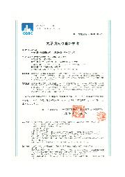 CPP工法 建築技術性能証明書 -令和3年 改訂版- 表紙画像