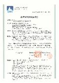 CPP工法 建築技術性能証明書 -令和元年版-