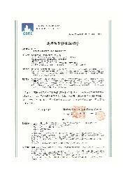 CPP工法 建築技術性能証明書 -令和元年版- 表紙画像