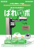 パレタイジングロボット『ぱれロボ』