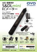 水位・導電率計『Model-4910』