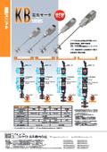 撹拌ユニット KBシリーズ(電気モーター)