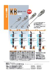 撹拌ユニット KBシリーズ(電気モーター) 表紙画像