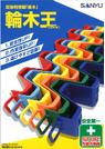 プラスチック製輪木『輪木王』 表紙画像