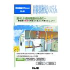 屋根裏換気システム 表紙画像