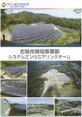 太陽光発電事業部システムエンジニアリングチーム『事業案内』
