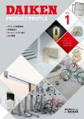 【ダイケン】 PRODUCT PROFILE