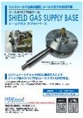 シールドガス供給ツール『シールドガスサプライベース 』