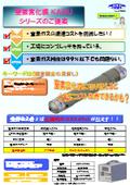 窒素富化膜『KAMUシリーズ』のご提案 表紙画像
