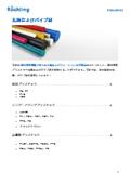 【形状別】丸棒、パイプ (チューブ) 材製品一覧パンフレット
