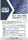 リスク情報提供『SCT SECURE OSINTサービス』