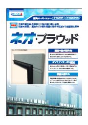 【新開発】断熱オーバードアー樹脂製化粧枠<ネオ・プラウッド>製品リーフレット 表紙画像